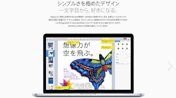 最近のMacでは無料で使えるワープロソフト「Pages」 ※詳しくは公式サイトを参照