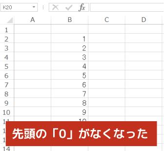 「01、02、03……」と表示されていた数字が「1,2,3……」と表示されるようになった