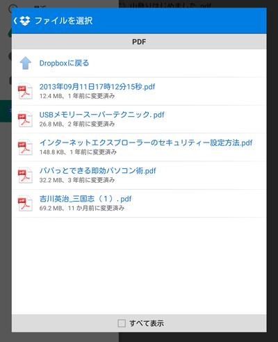 「Doropbox」内のPDFも閲覧可能