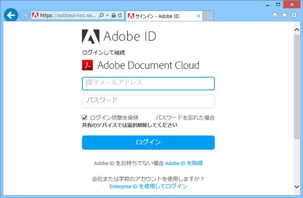 ブラウザーから「Adobe Document Cloud」にログインする