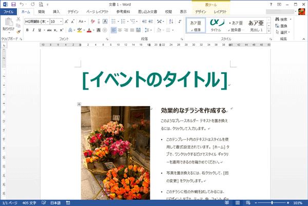 日本で圧倒的なシェアを持つマイクロソフトオフィス ※画像はワープロソフト「ワード」のもの