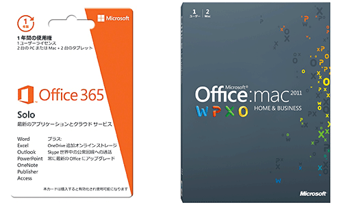 月額または年額支払い制の「Office 365 Solo」(左)とパッケージ版の「Office for mac 2011」