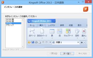 「2012 UI」はオフィス2007風