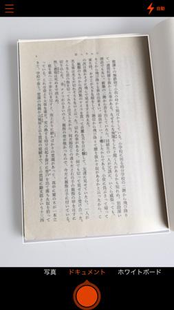 小説の文庫を1ページ取り込み
