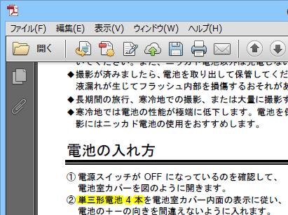 旧バージョンでは、画面右端のアイコンをクリックするとナビゲーションパネルが表示された