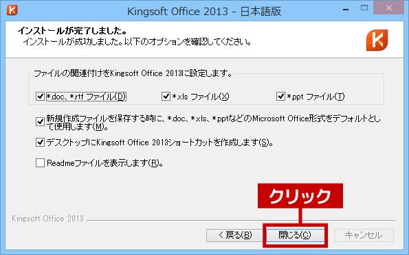 マイクロソフトのオフィスが入っていないパソコンなら、特に設定する必要なく「閉じる」をクリックします。すでにオフィスを使っているなら、チェックは外してください
