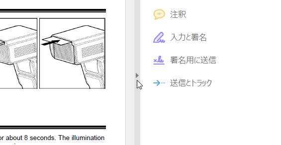 文書パネル(PDFの表示領域)右端にある三角アイコンをクリック