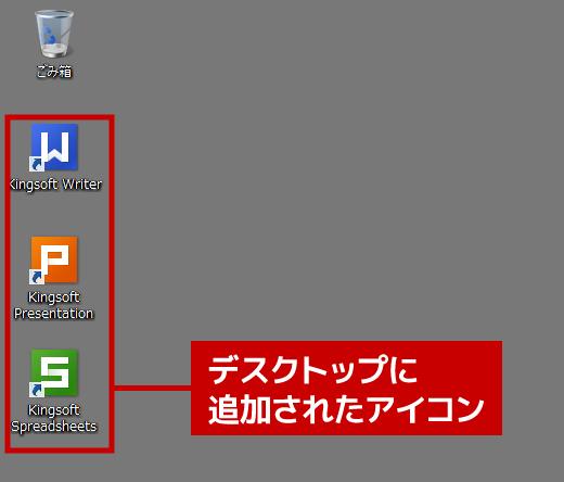 デスクトップに追加されたアイコンをダブルクリックして各ソフトを起動する