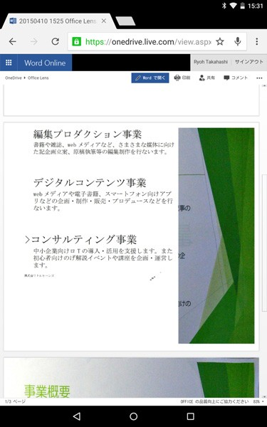 Webアプリ版のOffice Onlineから、文書を確認できる