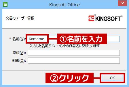 「名前」の欄に、利用者の名前を入力する。そのほかの項目は空欄のままでもOKです