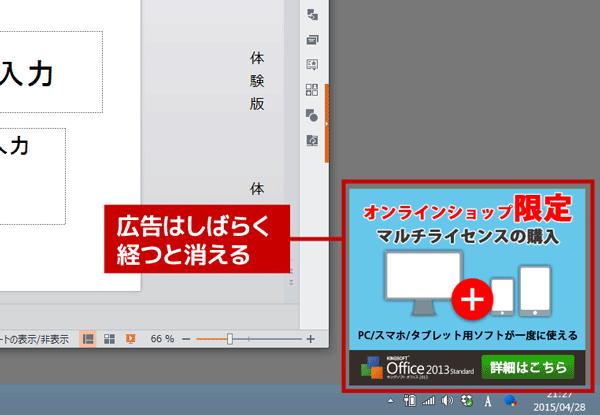 ソフトを起動すると、画面の右下に広告が表示されます。しばらくすると消えるので、気にせずに作業を進めましょう