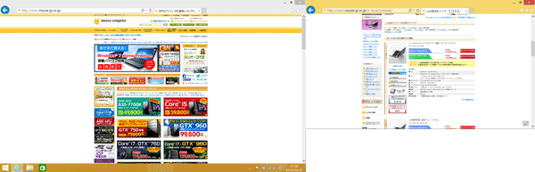 液晶ディスプレイを1台追加した「デュアルディスプレイ」の例。異なるWebページを同時に表示することもできます