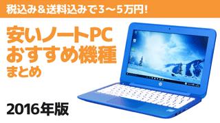 3~5万円で買える安いノートパソコンおすすめ機種【2016年版】