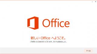 Office 2013のインストールDVDを作る方法。バックアップや再インストール用にも最適!