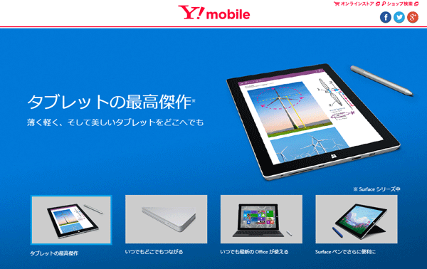 Y!モバイル
