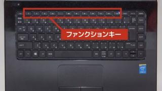 日本HPのノートPCでF1~12キーをファンクションキーとして使う方法