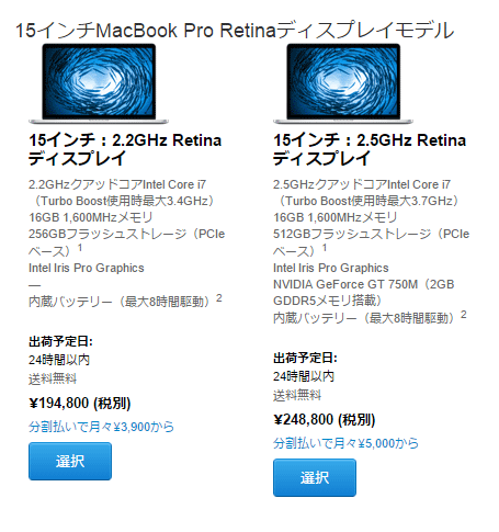 Mid2014値上げ前の価格