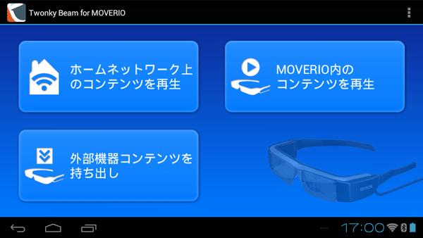 「MOVERIO BT-200AV」に付属のDLNAクライアントアプリ「Twonky Beam for MOVERIO」