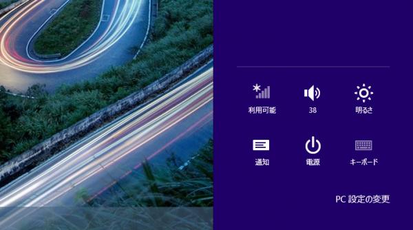 Windowsキーを押しながら「I」キーを押して設定チャームを開きます。画面右下の「PC設定の変更」を選択してください