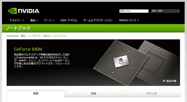 GeForce 840M ※公式サイトより