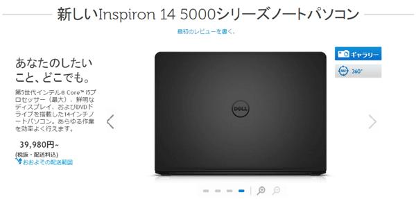 Inspiron 14 5000 シリーズ