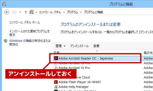 コントロールパネルの「プログラムのアンインストールまたは変更」から「Adobe Acrobat Reader DC」をアンインストールします