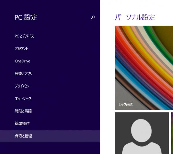 「PC設定」の画面で、「保守と管理」を選択します