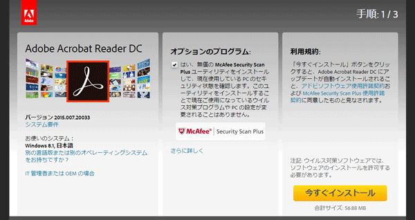 「Adobe Acrobat Reader DC」ダウンロードページ