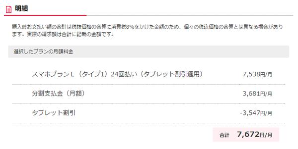 プランの月額料金が3991円