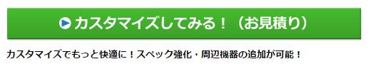 このボタンをクリック