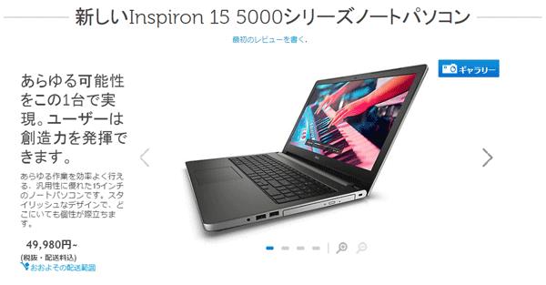New Inspiron 15 5000シリーズ