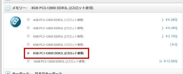 メモリーのカスタマイズオプションから「2スロット使用」の8GBメモリーを選択