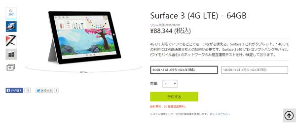 「Microsoft Store」のSurface 3販売ページ