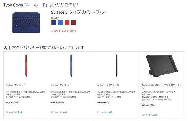 タイプカバーやSurfcaeペンを同時購入できます