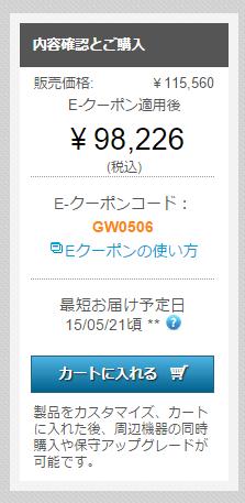 限定クーポンを利用することで、通常11万5560円の構成が9万8226円に!