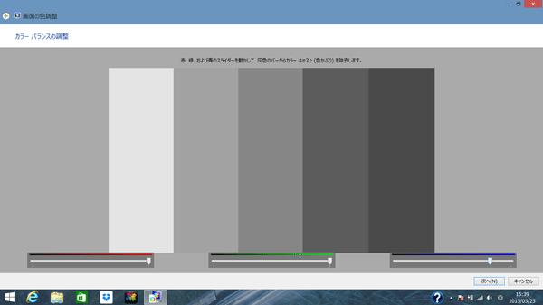 やや青みがかった色合いは、Windowsの「画面の色調整」機能で変えられます。コントロールパネルから「ハードウェアとサウンド」→「ディスプレイ」→「色の調整(画面左側)」とクリックすると機能を利用できます