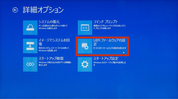 「UEFIファームウェアの設定」を選びます