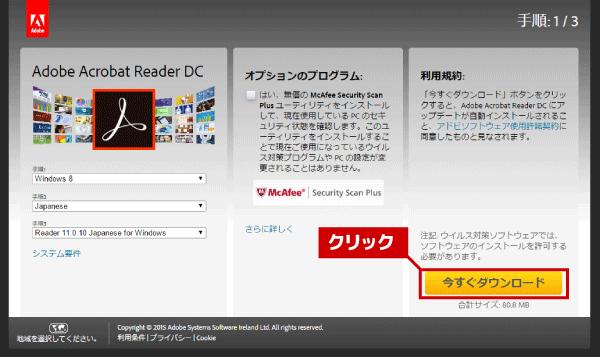 この状態になったら、画面右側の「今すぐダウンロード」をクリック