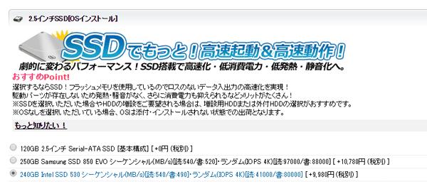 240GBのIntel SSD 530がおすすめ! ※パーツ構成カスタマイズページより