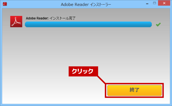 ダウンロードしたファイルを実行して、プログラムをインストールします