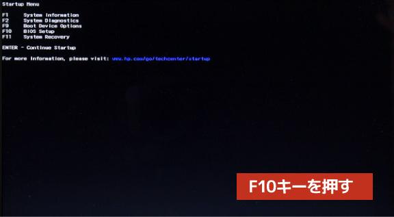 画面が黒くなりメニューが表示されます。ここではキーボード上段の「F10」キーを押してください
