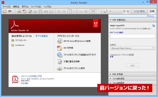 PDFリーダーとして前バージョンの「Adobe Reader XI」を使えるようになりました