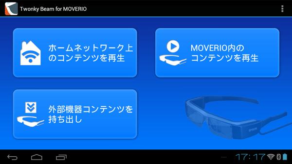 ホーム画面で「外部機器コンテンツを持ち出し」を選択