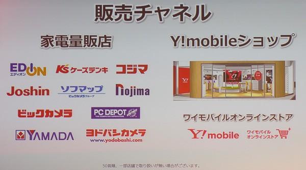 Surface 3個人向けモデルの販売チャネル
