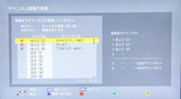 Eテレとテレ玉、TOKYO MXを録画するチャンネルに設定。なぜこの3つなのかは、別の記事で取り上げます