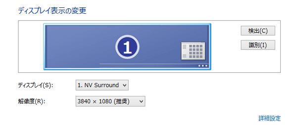 解像度3840×1080ドットの液晶ディスプレイとして認識されています