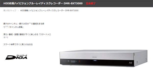 初代全録モデル「DMR-3000」 ※出典元:パナソニック
