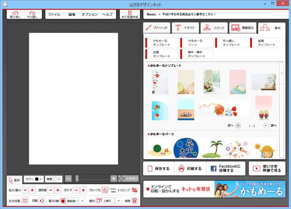 アップデートは自動的に行なわれます。作業が終了すると、メイン画面が表示されます