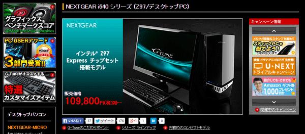 NEXTGEAR i640 シリーズ