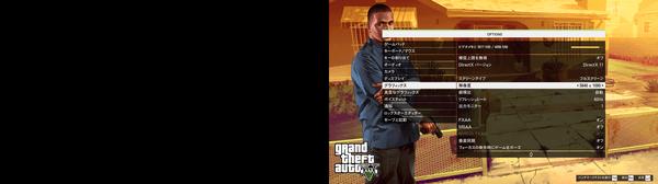 3840×1080ドット時のオプション画面